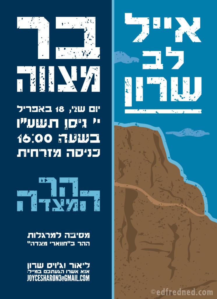 Bar Mitzvah invitation Hebrew